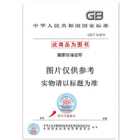 GB/T 32660.3-2016 金属材料 韦氏硬度试验 第3部分:标准硬度块的标定