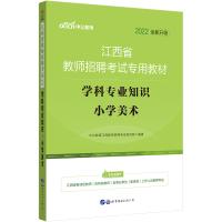 2022江西省教师招聘考试:学科专业知识小学美术(全新升级)