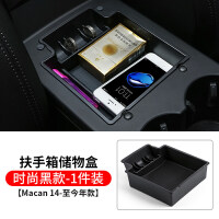 保时捷macan改装 内饰储物盒 扶手箱收纳箱 汽车专用多功能 汽车用品