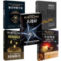 正版现货 霍金全集全套 时间简史+大设计+我的简史+宇宙简史-起源与归宿+果壳中的宇宙 史蒂芬霍金的书全五册 霍金三部