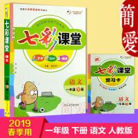 2019春 七彩课堂 一年级语文 下册 RJ/人教版 河北教育出版社
