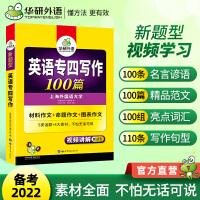 华研外语 专四写作 2020新题型 大学英语专业4级写作100篇专项训练书 可搭 英语专四真题试卷语法与词汇阅读理解听