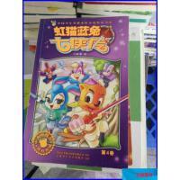 【二手旧书8成新】(正版5)虹猫蓝兔七侠传 (第4卷)9787539729