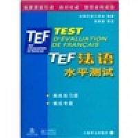 TEF法语水平测试【正版直发】