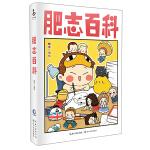 肥志百科(当当独家亲笔签名+表情包贴纸)