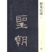 正版 封龙山颂 刘文华,薛海洋 河南美术出版社书籍