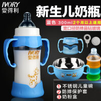 爱得利奶瓶玻璃宽口径0-3-6个月新生儿奶瓶防爆防摔初生婴儿奶瓶a216 蓝色300ml 送儿童碗