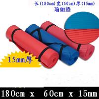15mm加厚无味加长防滑瑜伽垫健身垫平板支撑垫体操垫 15mm(初学者)