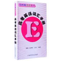 正版现货 及时雨英语丛书 高考英语词汇手册 上海科学普及出版社 高中英语词汇书 高一高二高三学生高考复习 高考英语单词
