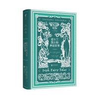 爱尔兰凯尔特神话故事 大师插图本 未读出品