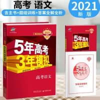 2021版53A版语文5年高考3年模拟高考语文五年高考三年模拟语文高考语文9787504186232新高考适用