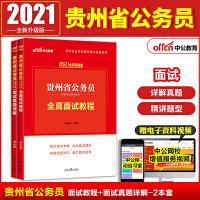 中公教育2020贵州省公务员考试教材:全真面试教程+面试真题详解 2本套