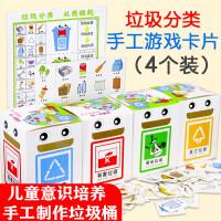垃圾分类diy材料包手工制作垃圾桶儿童游戏卡幼儿园益智创意玩具