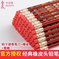 正品中华牌HB铅笔小学生儿童2B铅笔无毒批发考试涂卡专用铅笔2比幼儿园素描绘图画画2H铅笔文具用品套装