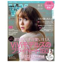 �M口原版年刊�� ViVi 日本日文原版 女性�r尚�s志 年�12期
