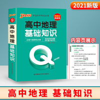 2021版 PASS绿卡 Q-BOOK 高中地理基础知识 新教材