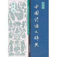 汉语工具书大系・中国谚语大辞典(普及本)
