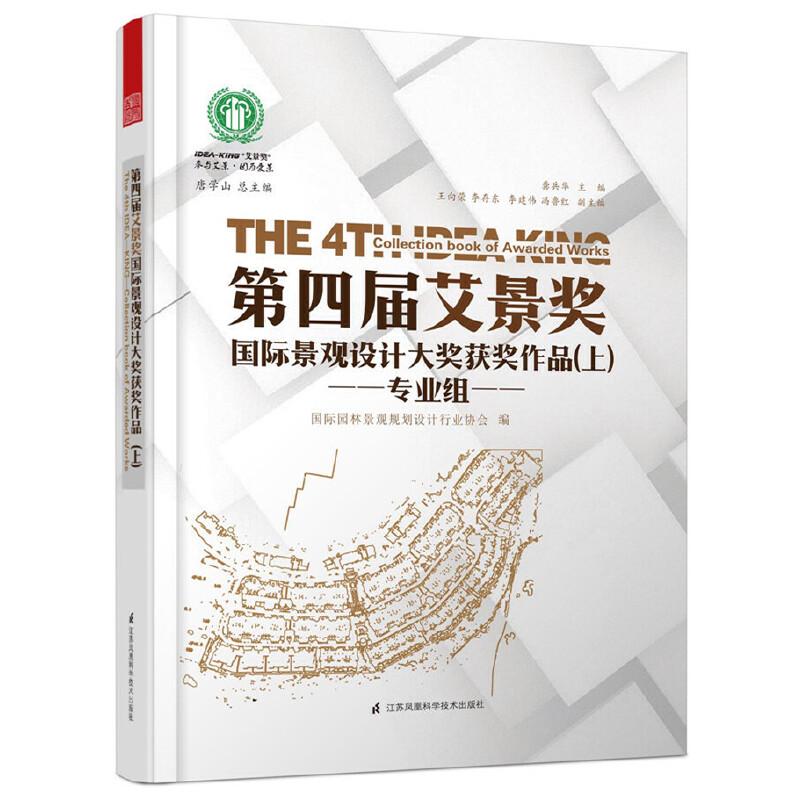第四届艾景奖国际景观设计大奖获奖作品 专业组 中国影响力的景观设计大奖赛,收录专业的景观规划设计获奖作品,打造中国参考价值的作品集