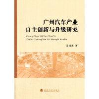 广州汽车产业自主创新与升级研究
