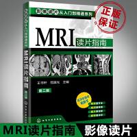 影像读片从入门到精通系列MRI读片指南第二版2版医学影像学类畅销书 常见病影像临床医学教程教材书籍 诊断学基层医师医生