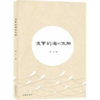 【RT3】波�_的海的太� �V虹 �P凰出版社 9787550614833