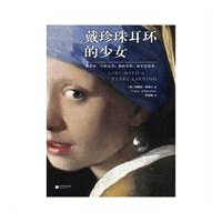 【旧书九成新】戴珍珠耳环的少女
