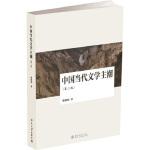 中国当代文学主潮(第2版) 陈晓明 北京大学出版社 9787301231302【新华书店,稀缺珍藏书籍】