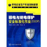 供电企业生产作业风险管理理论与实践丛书--输电与继电保护安全标准化作业(SSOP)