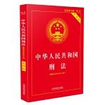中华人民共和国刑法·实用版(根据刑法修正案十 全新修订 第八版)