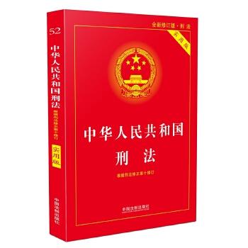 中华人民共和国刑法·实用版(根据刑法修正案十 全新修订 第八版) 根据全国人大常委会通过的《刑法修正案(十)》新修订 总则重点概念和条文、分则重点个罪都加注注释,帮助掌握刑法条文重点、难点问题