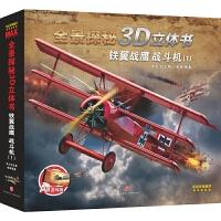 全景探秘3D立体书 铁翼战鹰:战斗机(1)