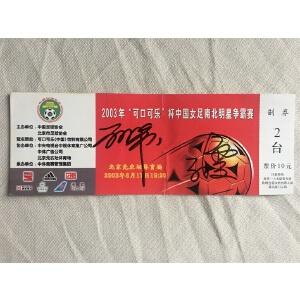 """孙雯、王丽萍签名 2003年""""可口可乐""""杯中国女足南北明星争霸赛球票"""