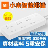 小米(MI) 智能插线板 远程控制 定关时开 智能节电 智能插线板