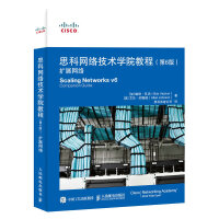 人民邮电:思科网络技术学院教程 第6版 扩展网络