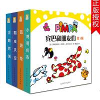 好奇的宾巴和朋友们第一辑套装4册国外获奖童书 宝宝书籍 绘本0-3岁 撕不烂 婴儿早教启蒙图书 1-