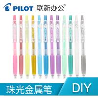 日本pilot百乐Juice果汁彩色中性笔水笔 珠光金属色学生用绘画0.5