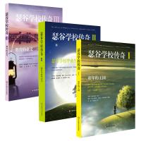 瑟谷学校传奇1+2+3 自主学习学校 瑟谷学校 夏山学校 中国教育新闻网影响教师的100本书