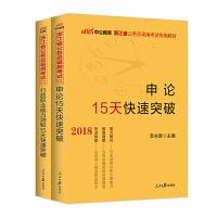 中公2018浙江省公务员录用考试申论 行政职业能力测验 15天快速突破 2本套