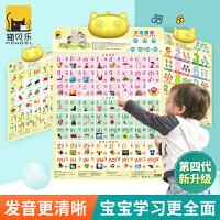 拼音有声挂图儿童启蒙早教墙贴益智玩具卡认字识字宝宝发声字母表