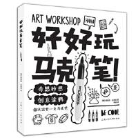 【二手书9成新】好好玩马克笔[美]提摩西・古德曼9787532298532上海人民美术出版社