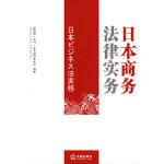 日本商务法律实务(日)安德森・毛利・友常律师事务所著9787503693137法律出版社
