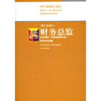 财务总监(第三次修订)――MBA最-核心课程MBA核心课程编译组9787801147196九洲图书出版社