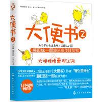 大便书2:藤田�一郎趣谈身体排放物(一本另类的体检报告)