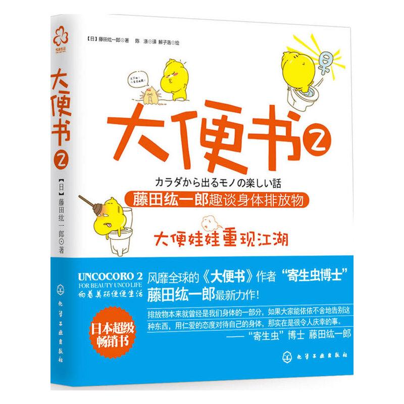 大便书2:藤田纮一郎趣谈身体排放物(一本另类的体检报告)