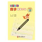 小学新课标同步硬笔字帖(一年级上)
