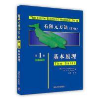 【按需印刷】-有限元方法(第5版)第1卷:基本原理 清华大学出版社