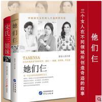 宋氏三姐妹+她们仨两本套装 做一个走在时代前面的财智女人 女人生活心灵修养女性人物传记自我经营成功励志书籍
