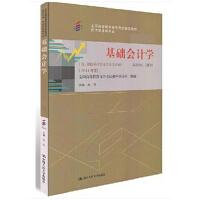 自考教材00041 0041基础会计学 徐泓 中国人民大学出版社 2014版
