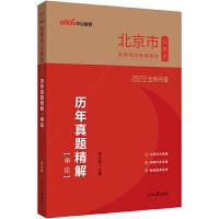 中公教育2020北京市公务员考试历年真题精解申论