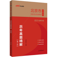 中公教育2022北京市公务员录用考试:历年真题精解申论(全新升级)